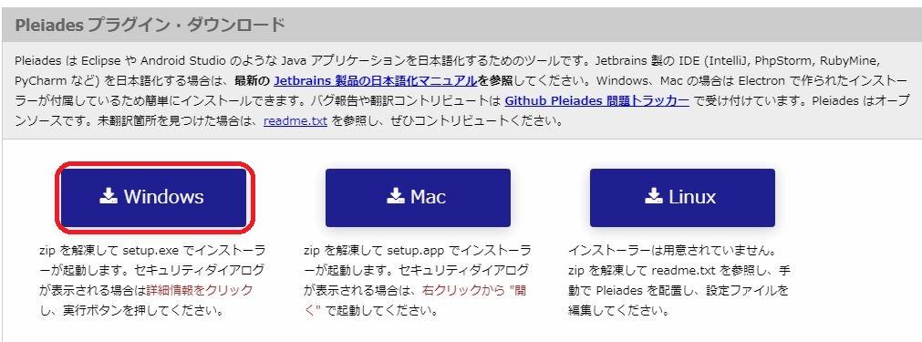 日本語化ツールのダウンロード