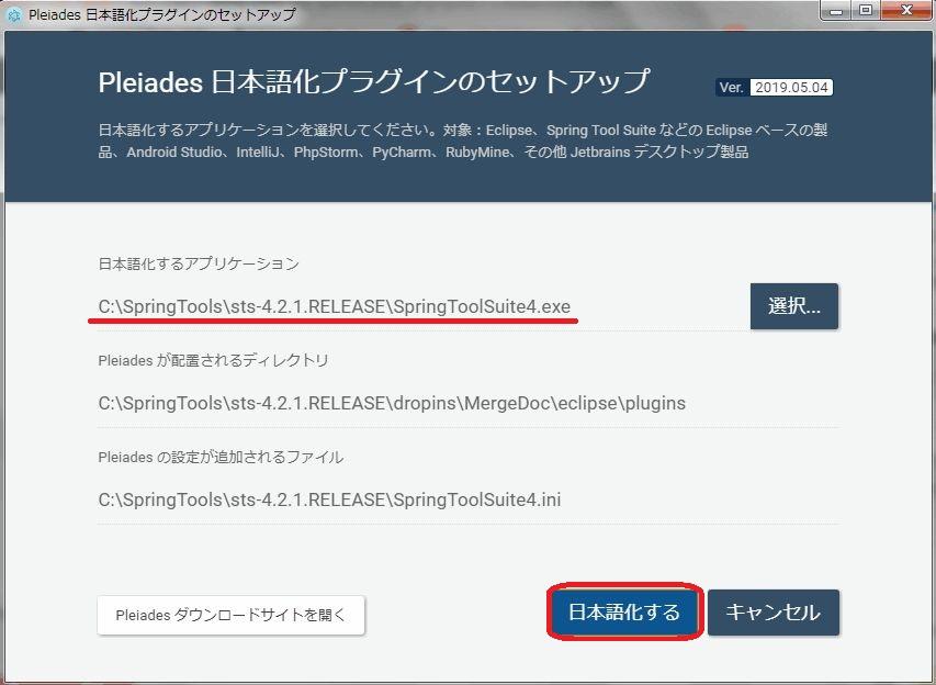 日本語化プラグインの設定ウィンドウ
