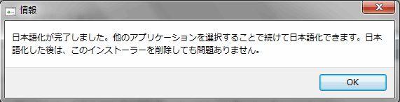 日本語化かの完了ウィンドウ