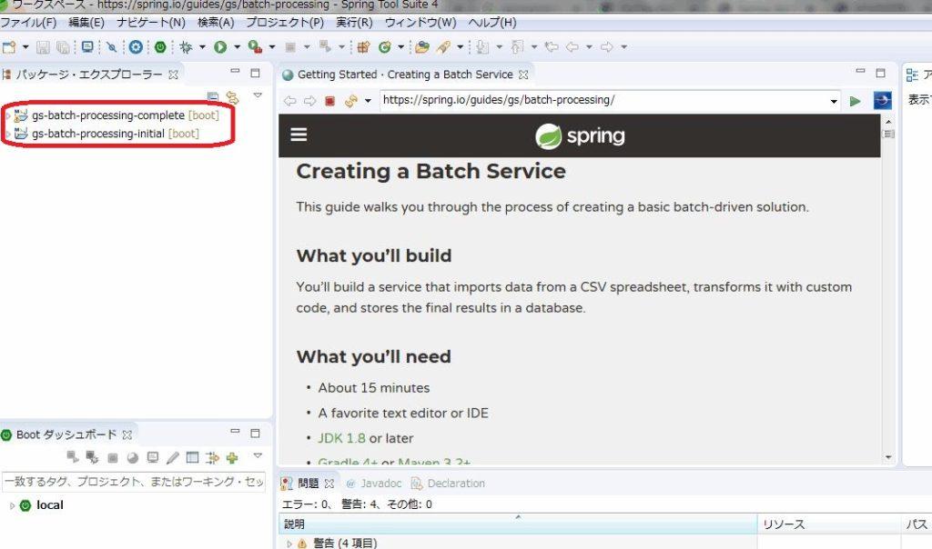 SpringBathプロジェクト作成完了