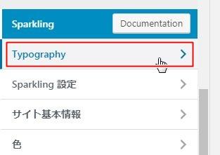 Typographyの選択