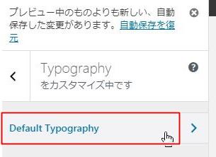 Default Typographyの選択