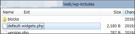 default-widgets.phpの格納フォルダ