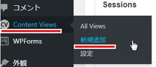 ContentViewsの新規追加