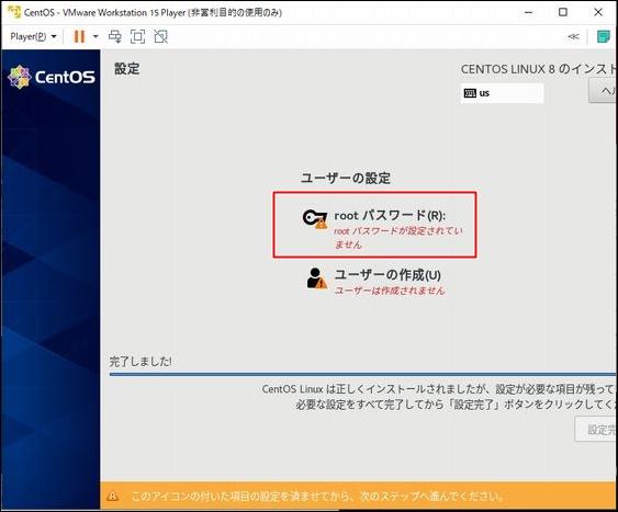 CentOSのrootパスワードの設定