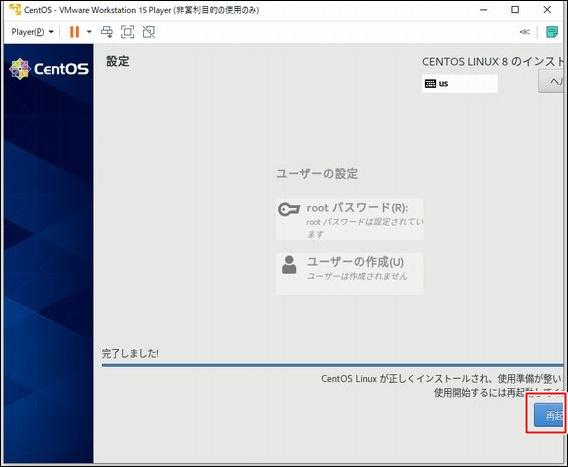 CentOSの設定完了