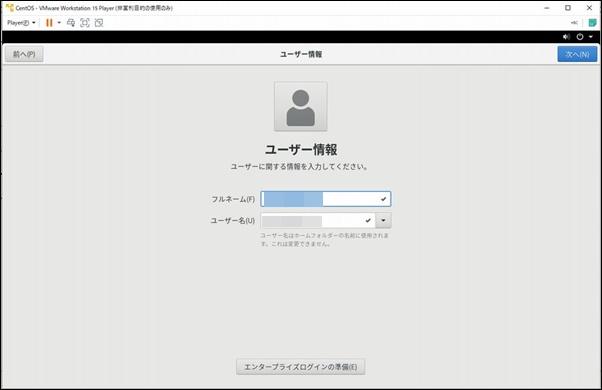 CentOSユーザ情報の入力