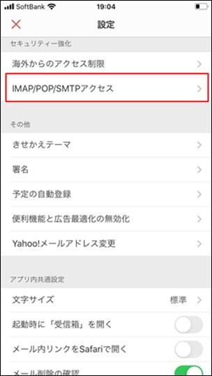 Yahooメール設定1