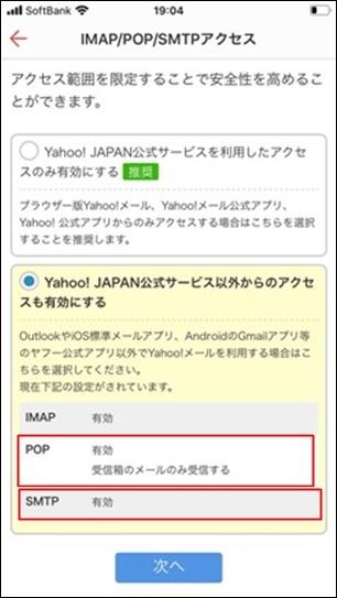 Yahooメール設定2