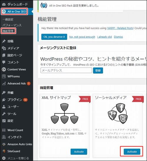 TwitterとWordPressの連携設定