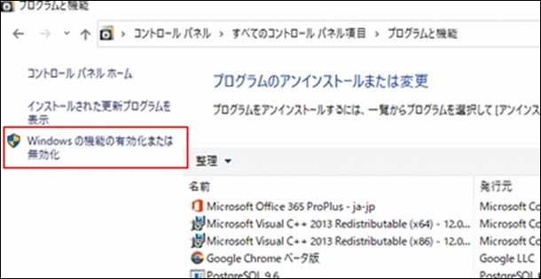 Windowsの機能の有効化または無効化