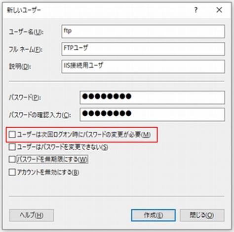 Windowsユーザの作成