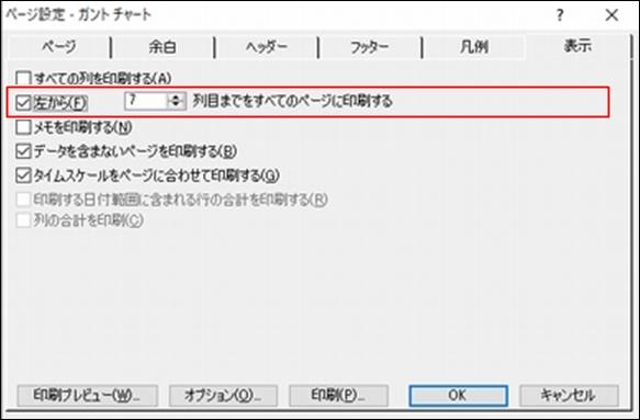 MicrosoftProjectで印刷ページの設定