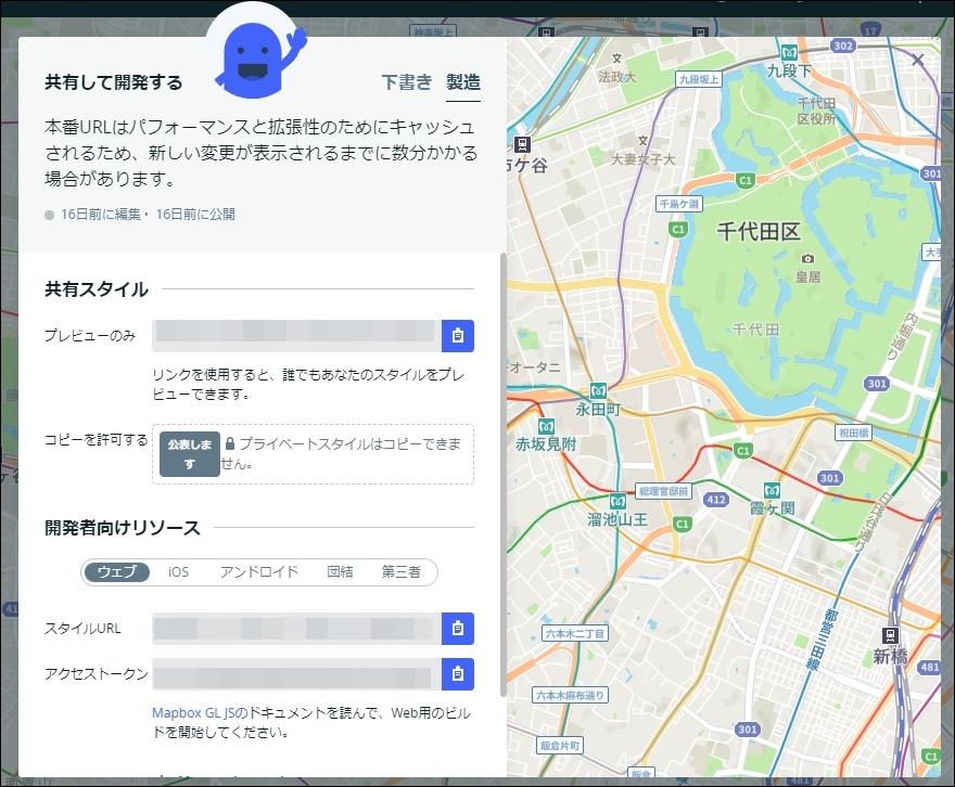 MapboxのURL取得