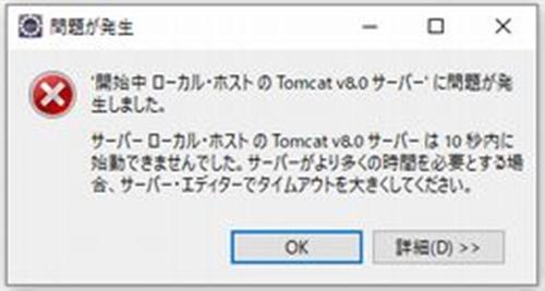Tomcat起動タイムアウトエラー